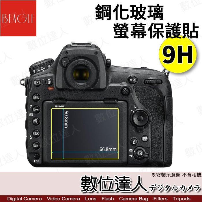 【數位達人】BEAGLE D850 D500 GFX50S 鋼化玻璃 螢幕保護貼 /可觸控、抗指紋、油汙、硬度9H、防爆
