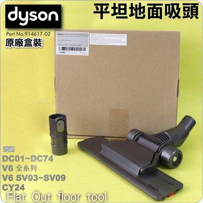 #鈺珩#Dyson原廠【盒裝】平坦地面吸頭 Flat Out floor tool【914617-02】V6 CY22