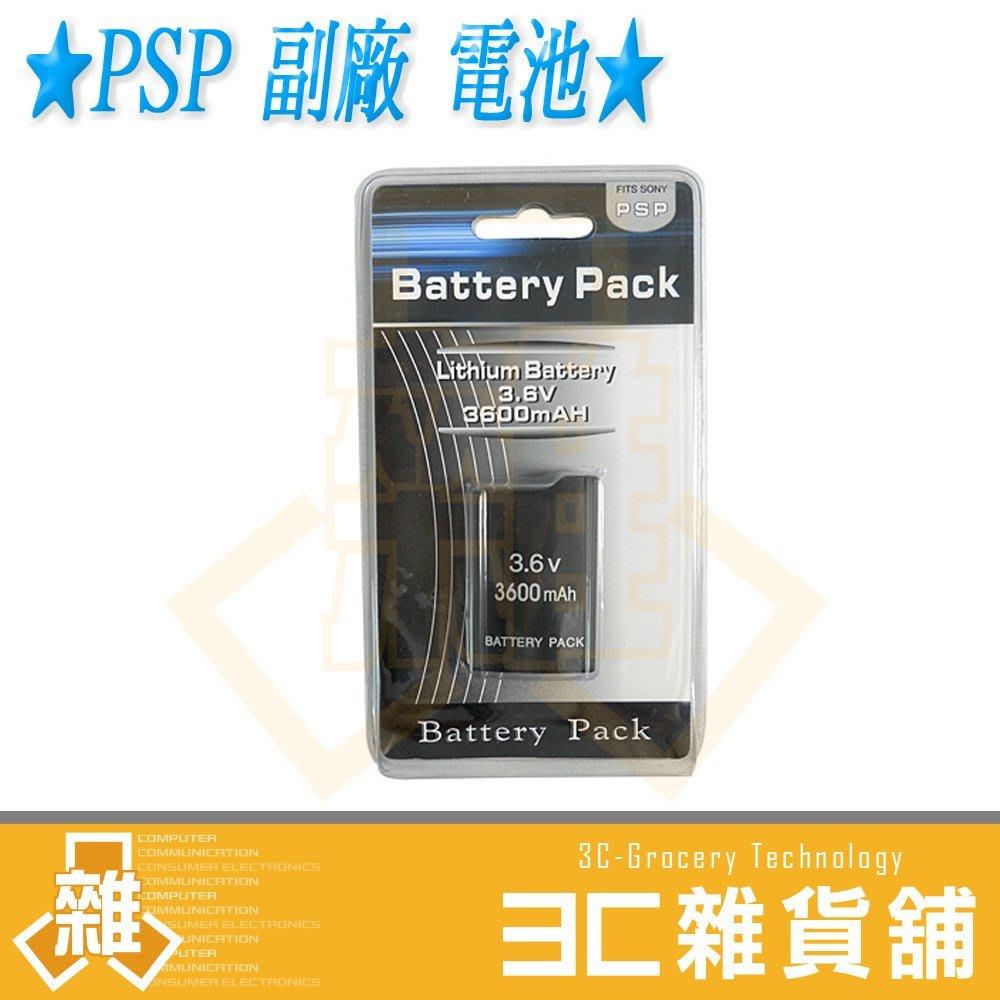 【3C雜貨舖】 SONY PSP 高容量電池 3600MAH PSP 電池 支援1000 / 1007 3600