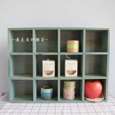 【遇見美好雜貨】A40813  木製12格小物擺飾收納櫃 復古藍下標 高雄市