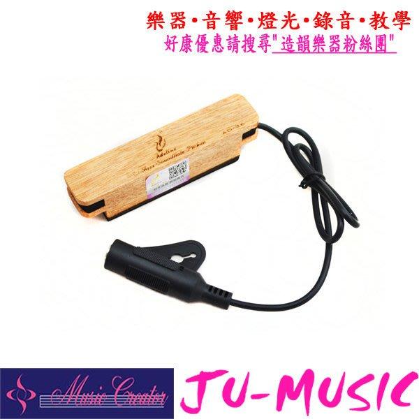 """造韻樂器音響- JU-MUSIC - Adeline AD-36 木吉他 響孔 拾音器 外掛式.適用 40"""" 41"""""""