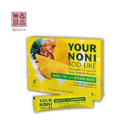 【思柏林】優諾麗SOD-Like鳳梨醱酵濃縮粉(30包/ 盒) 新北市