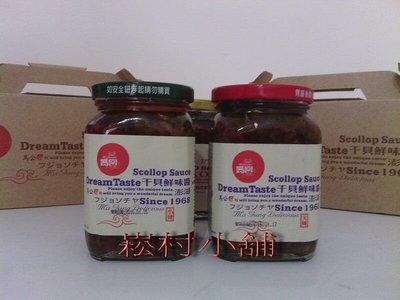 奇摩特惠3瓶特惠820元~媽宮干貝鮮味醬(大辣/小辣)