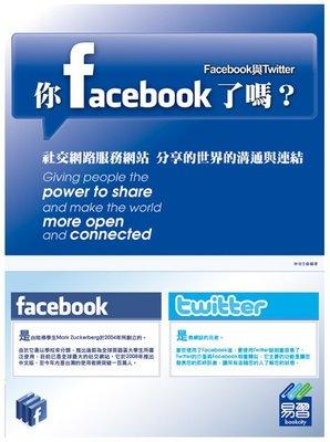 《封面折痕特價書》你FaceBook了嗎?--Facebook與Twitter《定價250元》《45061》