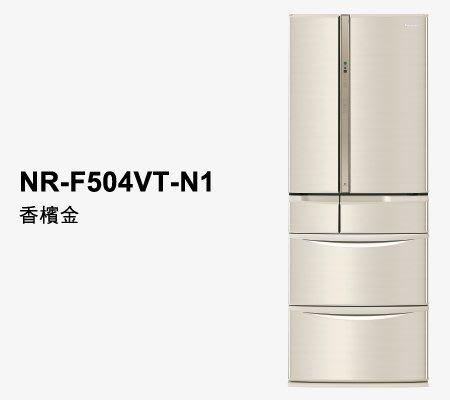 【大邁家電】Panasonic 國際牌 NR-F504VT 日本製鋼板系列電冰箱〈下訂前請先詢問是否有貨〉