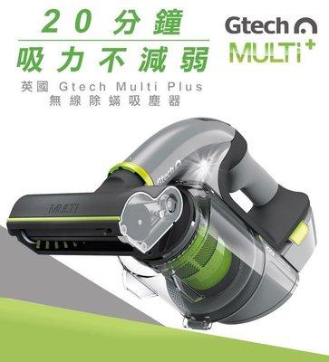 英國 Gtech 小綠 Multi Plus 無線除蟎吸塵器(台灣公司貨)