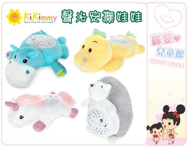 麗嬰兒童玩具館~kikimmy-音樂夜光動物安撫娃娃.聲光安撫娃娃(4款可選)