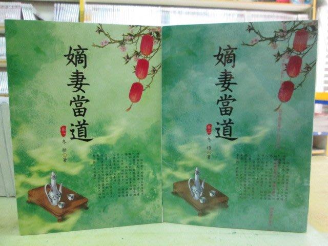 【博愛二手書】文藝小說   嫡妻當道1-5(完)  作者:冬梧,定價1250元,售價875元