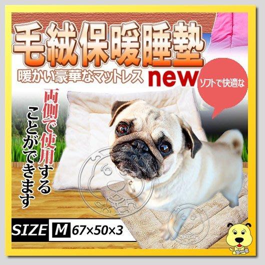 【幸福培菓寵物】寵物2way毛絨保暖睡墊M (2面可用)  特價:149元( 補貨中 下標前請先詢問)
