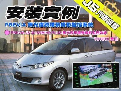 勁聲汽車音響 安裝實例 PREVIA JS 3D SVM HD PLUS 無光夜視環景錄影監控系統 TOYOTA 豐田
