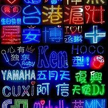 發光粉絲板 演唱會燈板 燈牌 LED粉絲板 粉絲牌 發光小招牌 手舉牌 LED手舉牌 發光手舉牌 晶彩螢光棒