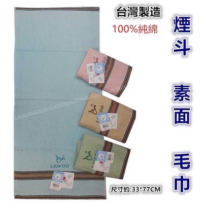 淇淇的賣場~素面款 LIUKOO煙斗牌 mit台灣製造100%純棉毛巾素雅毛巾 尺寸約:33*77cm