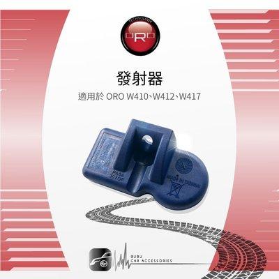 T6r 【ORO W410、W412、W417 發射器】台灣製|BuBu車用品