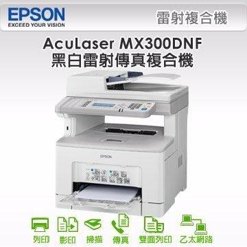印專家  EPSON AL-MX300DNF 雷射傳真複合機  影印 列印 傳真 掃描