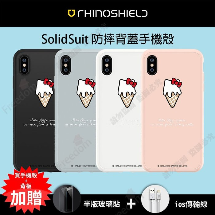 iPhone XS/XS MAX/XR【犀牛盾 Solidsuit Hello Kitty 融化你的心】防摔殼
