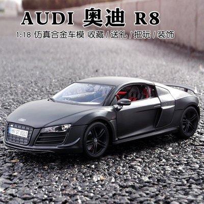 【小麗生活館】美馳圖1 18 奧迪R8GT跑車 原廠仿真合金汽車模型成人收藏擺件