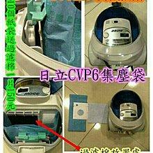 《現貨~買10個紙袋才送1》日立 CVP6/CV-P6適用  CV-AM14 CV-AM4T 吸塵器 集塵紙袋