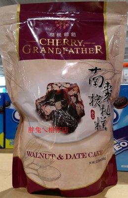 CHERRY GRANDFATHER 櫻桃爺爺南棗核桃糕 600g/包