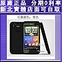 送保護套 HTC Incredible S S710E 800萬 4吋...