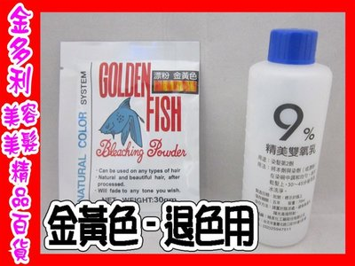 Golden Fish 金魚漂粉 染髮劑 金黃色 (退色用) 30g 附9%雙氧乳 NT$75 歡迎自取【金多利美妝】