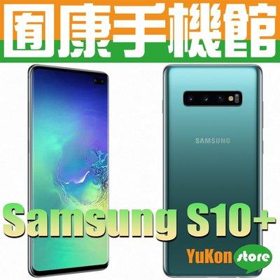※囿康手機館※ SAMSUNG Galaxy S10+ (6.4吋) 8GB/128GB 台灣公司貨 空機價