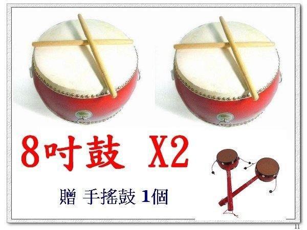 【打鼓】21cm 8吋鼓《打擊樂器牛皮鼓/附鼓棒2支》x2 《贈送 手搖鼓1個》