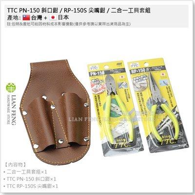 【工具屋】*含稅* TTC PN-150 斜口鉗 / RP-150S 尖嘴鉗 / 二合一工具套組 優惠3入組 電工工具套