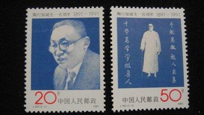 【大三元】大陸郵票-J183 陶行知誕生一百周年郵票-新票2全1套-原膠上品