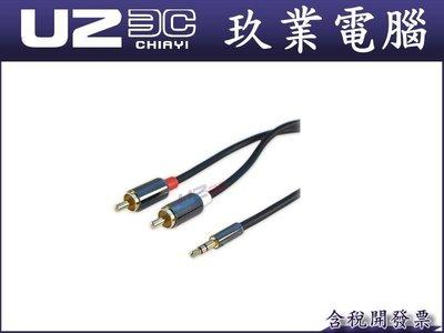 超值入門【全新附發票】LINDY 林帝 3.5MM 轉 RCA  紅 白 立體音源線 公對公 1m『嘉義U23C』