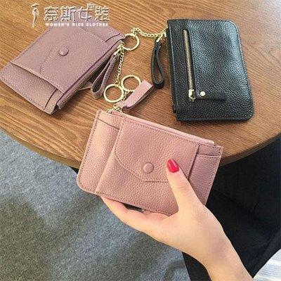 【蘑菇小隊】錢包個性零錢包迷你小錢包女短款簡約可愛硬幣包-MG92424