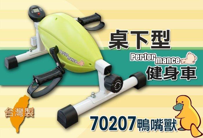 ◎免運【 X-BIKE  晨昌】 鴨嘴獸_桌下型/手足健身車 台灣精品 70207