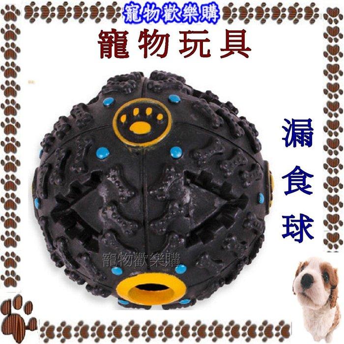 【寵物歡樂購】寵物漏食球玩具(L款) 可放入食物,氣流發聲,寵物有效抗憂鬱、抗壓 讓愛寵愛不釋手《可超取》1