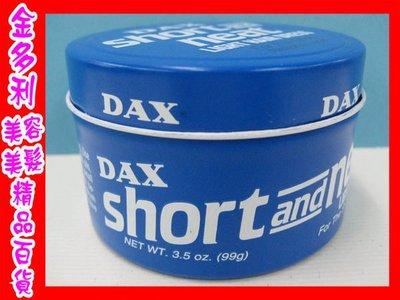 美國原裝進口 DAX 整髮用保濕造型髮油 99g 歡迎門市自取【金多利美妝】