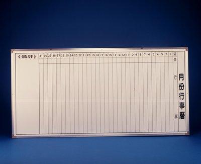 ~廣告舖~  行事曆白板(180cm ...