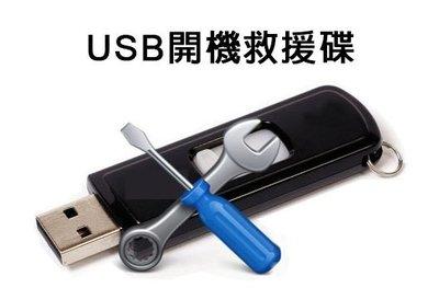 USB開機救援碟 WINPE開機碟 系統無法開機、重要資料備份、照片搶救、檔案搶救、忘記密碼
