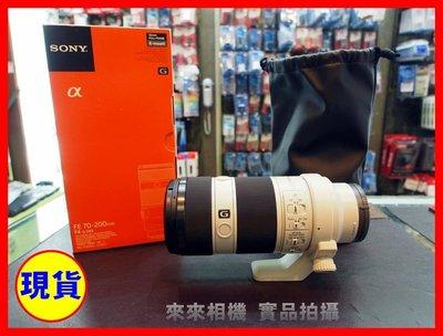 來來相機 SONY FE 70-200mm F4 G OSS 變焦鏡 現貨