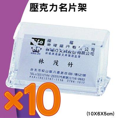 10入 壓克力名片架(10X6X5cm) NO.2334A (展示架/目錄架)