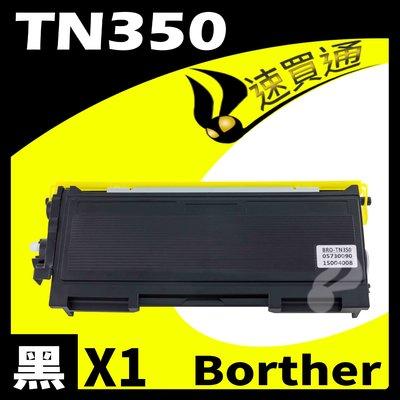 【速買通】Brother TN-350/ TN350 相容碳粉匣 高雄市