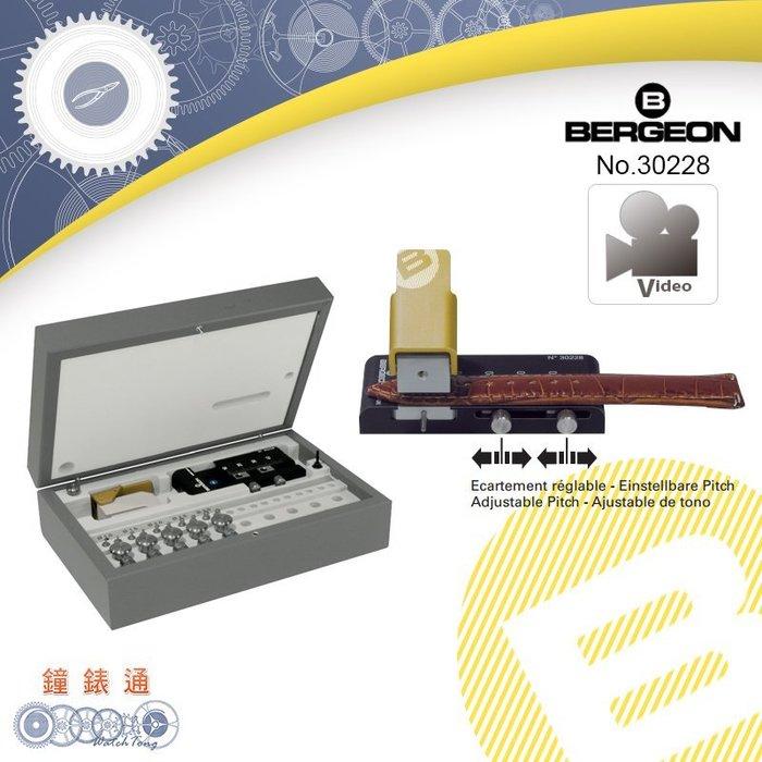 預購商品【鐘錶通】B30228《 瑞士BERGEON 》萬用手錶皮帶打孔器├錶帶工具/手錶工具/鐘錶維修┤