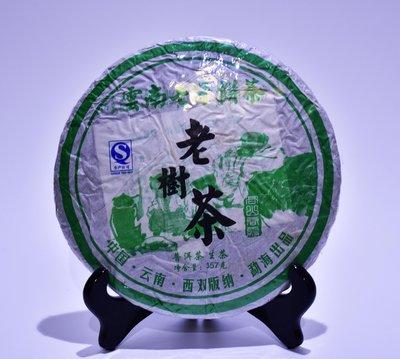 2010年 老樹茶(生茶)