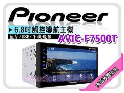 【提供七天鑑賞】PIONEER 先鋒【AVIC-F7500T】6.8吋觸控主機 內建導航/MP3/USB/藍芽/手機鏡像