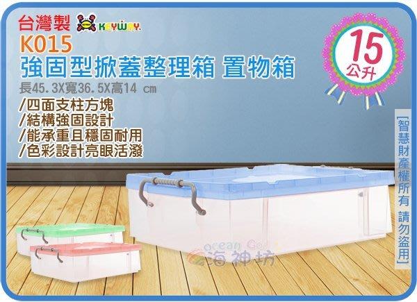 =海神坊=台灣製 KEYWAY K015 強固型掀蓋整理箱 置物箱 收納櫃 收納箱 附蓋15L 6入1150元免運