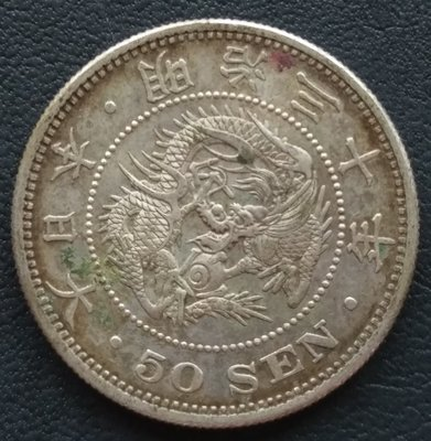 日本 龍銀 明治三十年 30年 五十錢   50錢   銀幣(80%)    280-1083