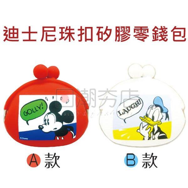 [日潮夯店] 日本正版進口 迪士尼米奇 唐老鴨 矽膠珠扣包 矽膠零錢包 零錢收納包 可愛零錢包 送禮 自用