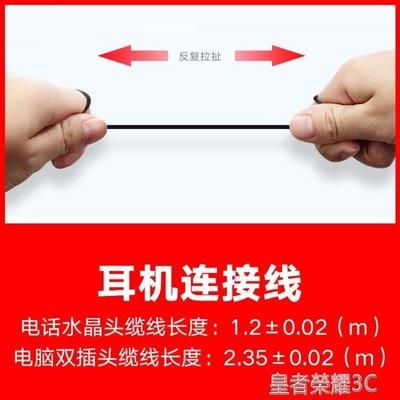 杭普 Q18NC電話耳機客服耳麥座機電話機話務員固話電銷專用頭戴式-E點點