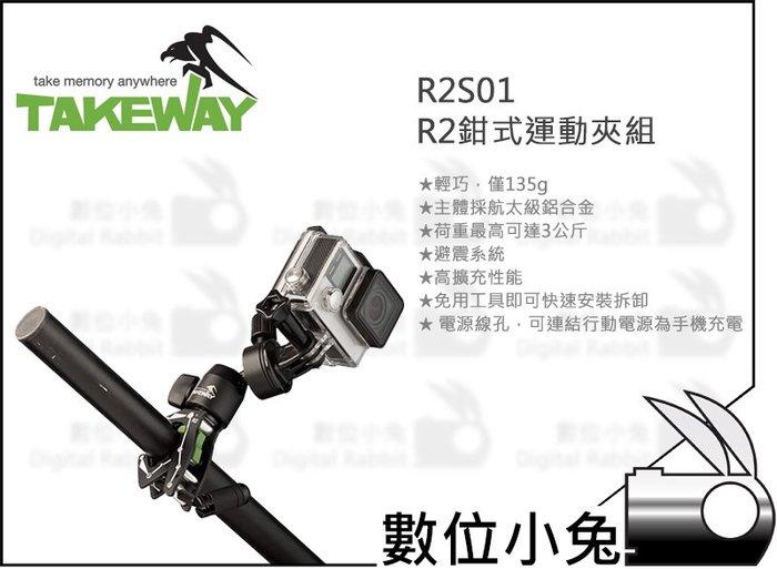 數位小兔【Takeway R2S01 R2鉗式運動夾組】公司貨 夾具 管夾 R2 TPH03 手機夾 螃蟹夾 桌上型