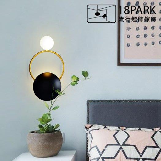 【18Park 】 精緻設計 Renewability [ 可續性壁燈 ]
