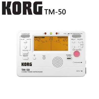 ♪LC 張連昌薩克斯風♫『 KORG TM-50 調音器/節拍器』P-009