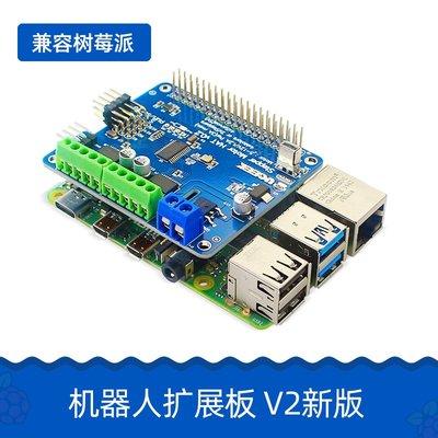 树莓派4B/3B+机器人扩展板V2 步进电机/电机/舵机智能小车