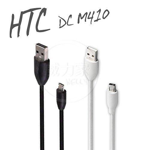威力家 原廠傳輸線 HTC DC M410 / DC-M410 Micro USB (平輸密封包裝)